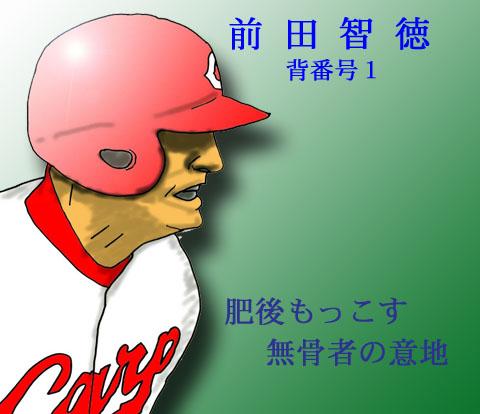 Maeda2000