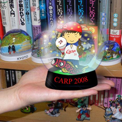 Carp_dome