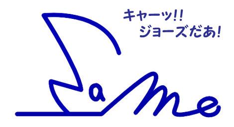 Same_logo2