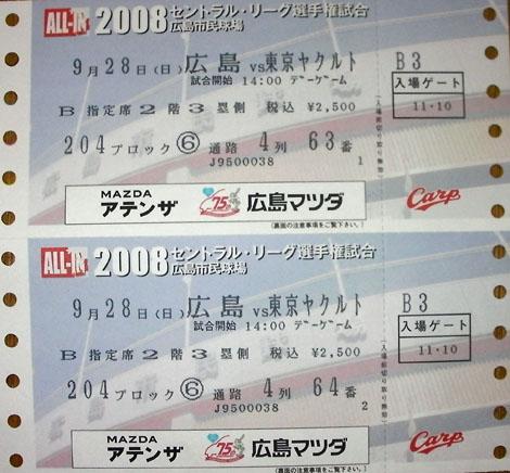Carp_ticket