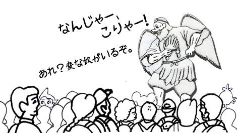 Takaotengu