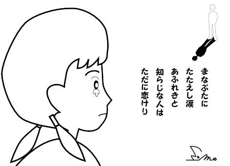 Mata_asita2