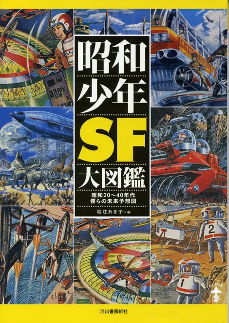 Sf_book1