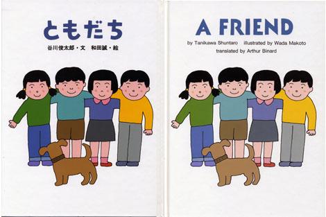 A_friend
