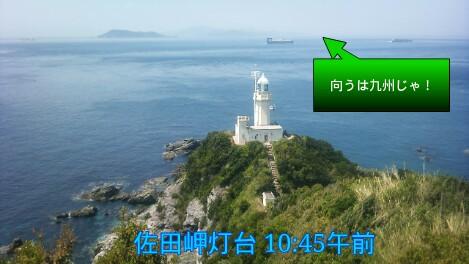 くるま旅2010 その3