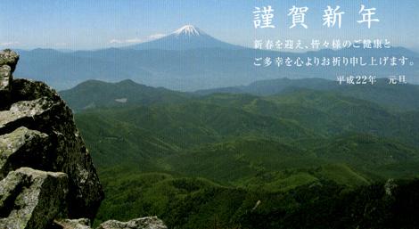 Nenga_fuji10