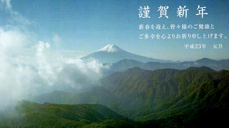 Nenga_fuji11