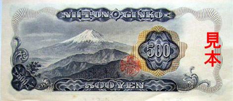 500yen_2