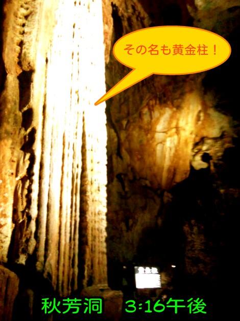 くるま旅2011 その3