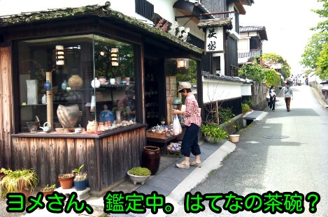 くるま旅2011 その5