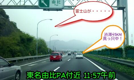 くるま旅2011 その8