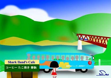 Yunisigawa470