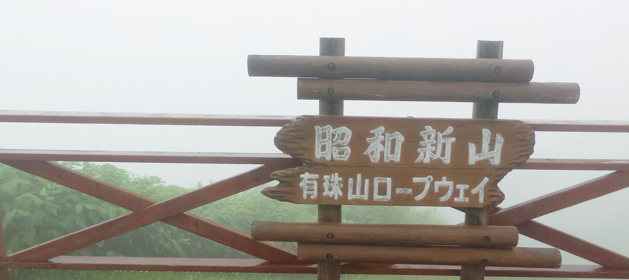 Hokkaido0718_008