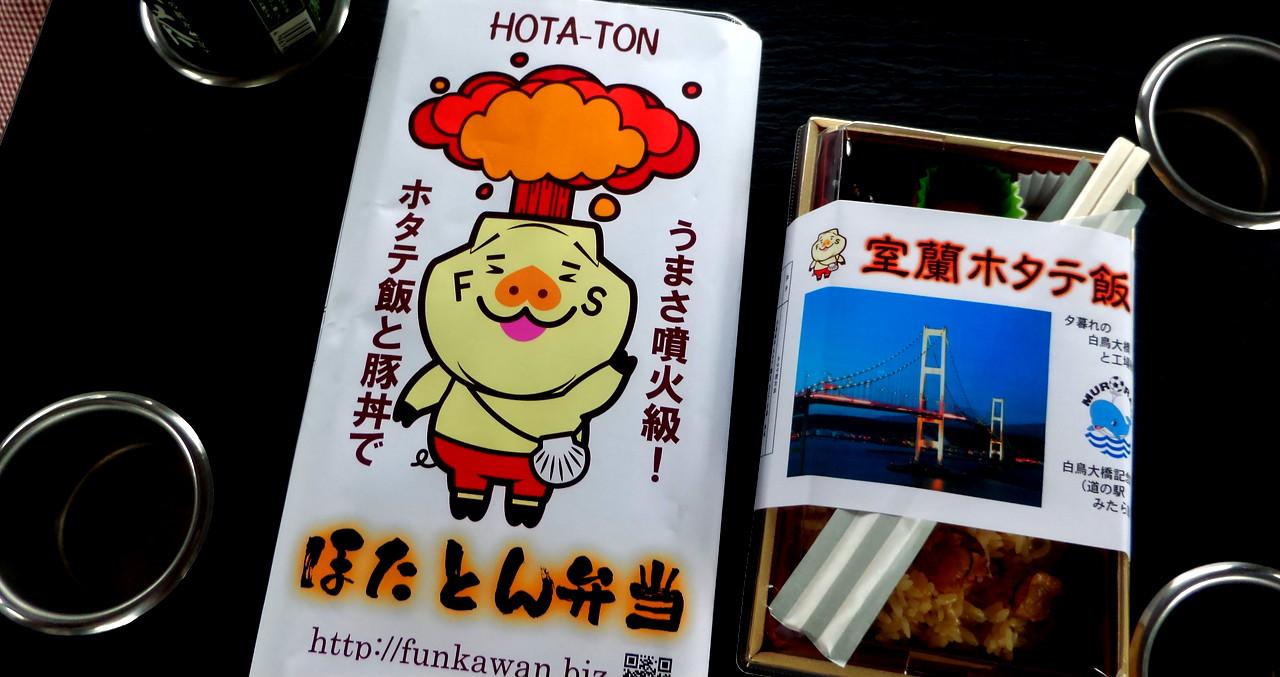 Hokkaido0718_010