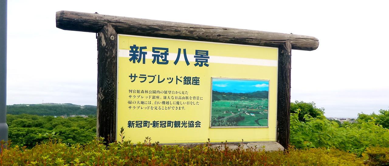 Hokkaido0718_015