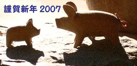 Happynewyear2007